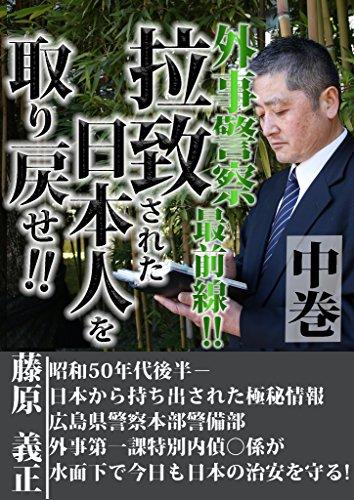 gaijikeisatsusaizensenrachisaretanihonjinotorimodosechukan (Japanese Edition)