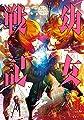 幼女戦記(18) (角川コミックス・エース)