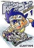 爆走兄弟レッツ&ゴー!! Return Racers!!(1) (てんとう虫コミックス)