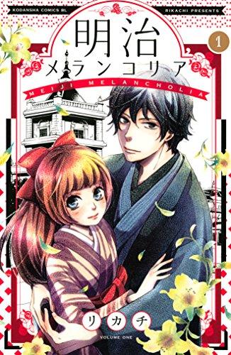 明治メランコリア(1) (BE・LOVEコミックス)