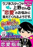 "er-ラブホスタッフ@上野さんが""恋愛""のお悩みに答えてくれるようです。 自ら動く人、動けない人 ラブホスタッフ上野さん (eロマンス新書)"