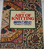 編物の歴史 (1979年)