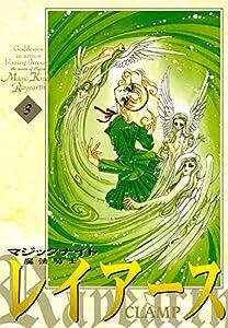 魔法騎士レイアース 3巻 表紙画像