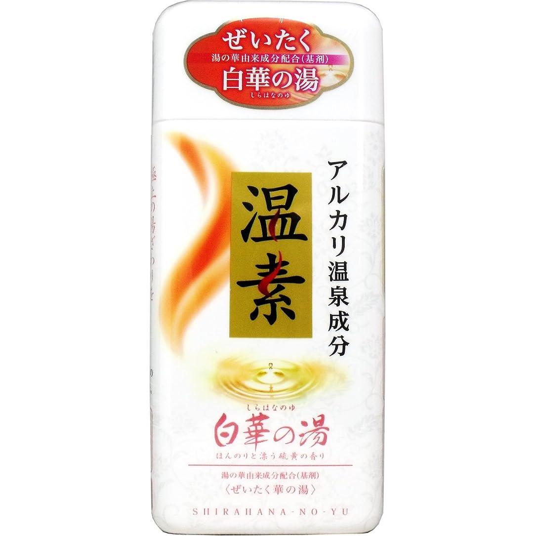 説明する暗い同封するお風呂用品 ぜいたく華の湯 本物志向 アルカリ温泉成分 温素 入浴剤 白華の湯 硫黄の香り 600g入