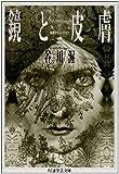 鏡と皮膚―芸術のミュトロギア (ちくま学芸文庫)