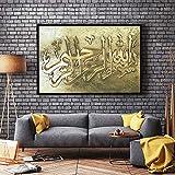 EgBert Arabe Calligraphie Bismillah Toile Islamique Peinture d'or Mur d'art Peintures Décoration Maison - 80 * 50Cm