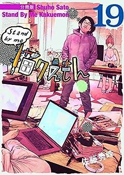 [佐藤 秀峰]のStand by me 描クえもん 分冊版 19