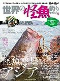 世界の怪魚釣りマガジン 3 (CHIKYU-MARU MOOK)