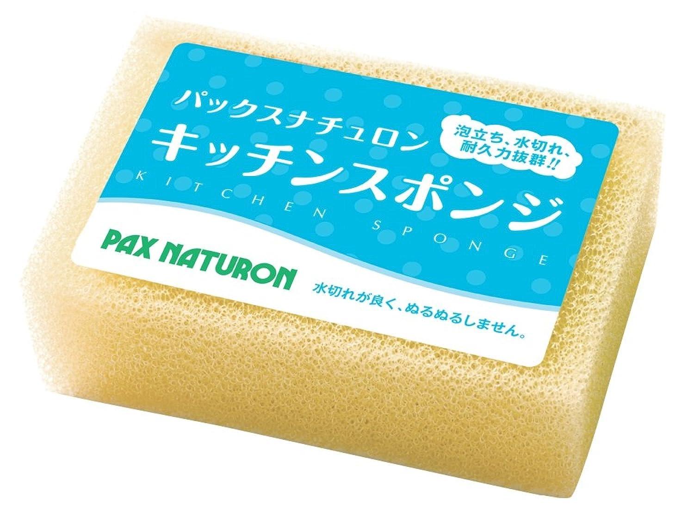 パックスナチュロン キッチンスポンジ 1個 ナチュラル 食器用スポンジ