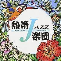 Nettai Jazz-Dan II - September by Nettai Jazzdan (1998-06-24)