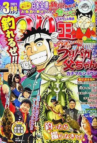 つりコミック 2021年 03 月号 [雑誌]