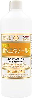 無水エタノール K 500mL 変性アルコール IPA NPA 日本製 業務用