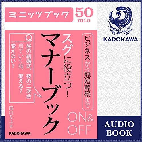 スグに役立つ! ON&OFFマナーブック | 田川 ミユ