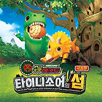 극장판 공룡메카드: 타이니소어의 섬  (Original Animation Soundtrack) Vol. 2
