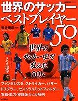 世界のサッカーベストプレイヤー50 (SEIBIDO MOOK)