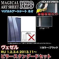 ハセプロ MSN-PH57 ヴェゼル RU1~4 H25.11~ マジカルアートシートNEO ピラースタンダードセット ブラック カーボン調シート
