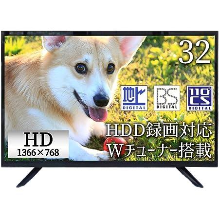 テレビ 32型 ダブルチューナー 外付けHDD 録画機能付き 地デジ BS 110度CS対応 HDMI x 2 壁掛け 液晶テレビ ブルーライトカット眼鏡付き