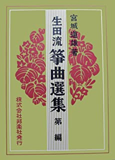 宮城道雄 著 生田流 箏曲選集 第3編 箏曲 楽譜 Koto selection No.3 (送料など込)