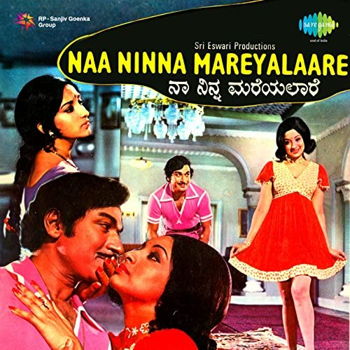 Rajan–Nagendra