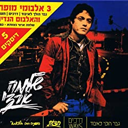 Shlomo Artzi - Masterpiece Albums Trilogy (5 Discs) New