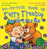 Terry Treetop and the Little Bear テリー・ツリートップとちいさなくま: Bilingual Japanese - English バイリンガル 英語 - 日本語
