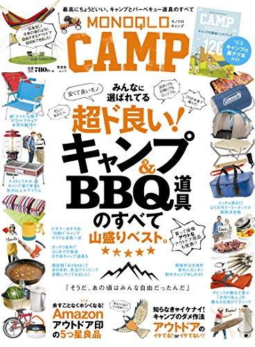 MONOQLO CAMP (モノクロ キャンプ) (晋遊舎ムック)の詳細を見る