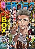 漫画ゴラク 2021年 10 15 号 雑誌
