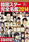 韓国スター完全名鑑 2014 (COSMIC MOOK)