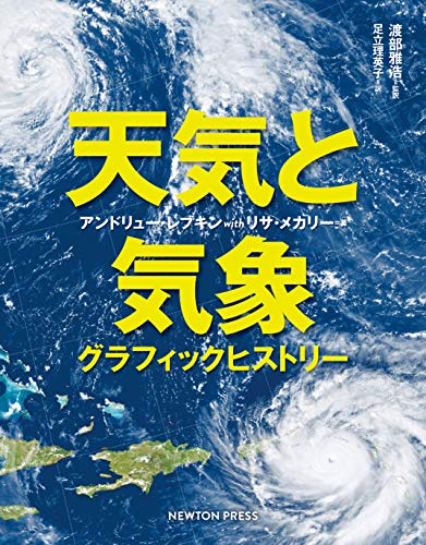 天気と気象 グラフィックヒストリー