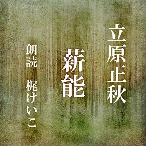 『薪能』のカバーアート