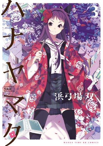 ハナヤマタ (3) (まんがタイムKRコミックス フォワードシリーズ) - 浜弓場 双