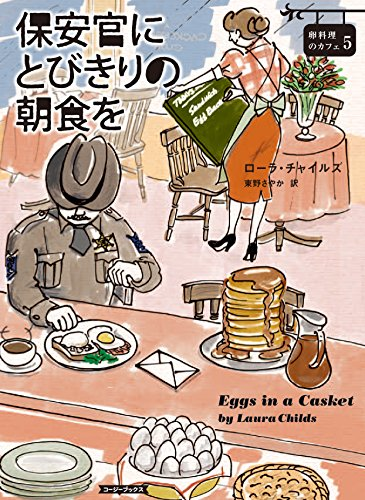 Mirror PDF: 保安官にとびきりの朝食を (コージーブックス)