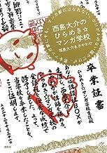 西島大介のひらめき☆マンガ学校 マンガ家にはなれない。かけがえのない誰かだけが、君をマンガ家にする。 (講談社BOX)