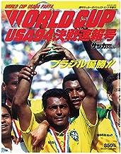 サッカーダイジェスト アメリカ'94 ワールドカップ決戦速報号