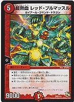 デュエルマスターズ  【プロモ】 超熱血レッド・ブルマッスル P92/Y13