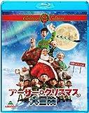 アーサー・クリスマスの大冒険 クリスマス・エディション[Blu-ray/ブルーレイ]