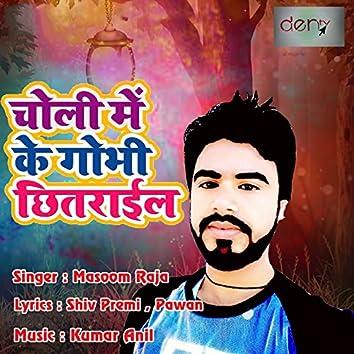 Choli Me Ke Gobhi Chhitarail