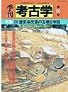季刊考古学 第60号 渡来系氏族の古墳と寺院
