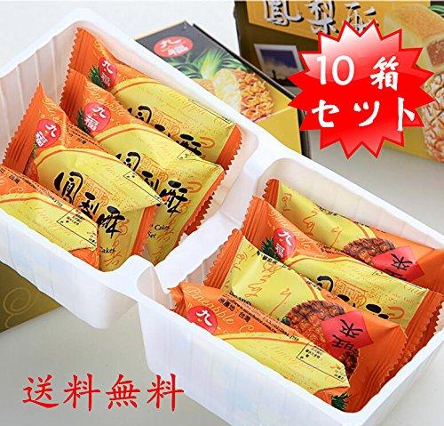 九福鳳梨酥 【10箱セット】 200g(8個入)X10箱 パイナップルケーキ 台湾産 お土産 冷凍食品と同梱不可