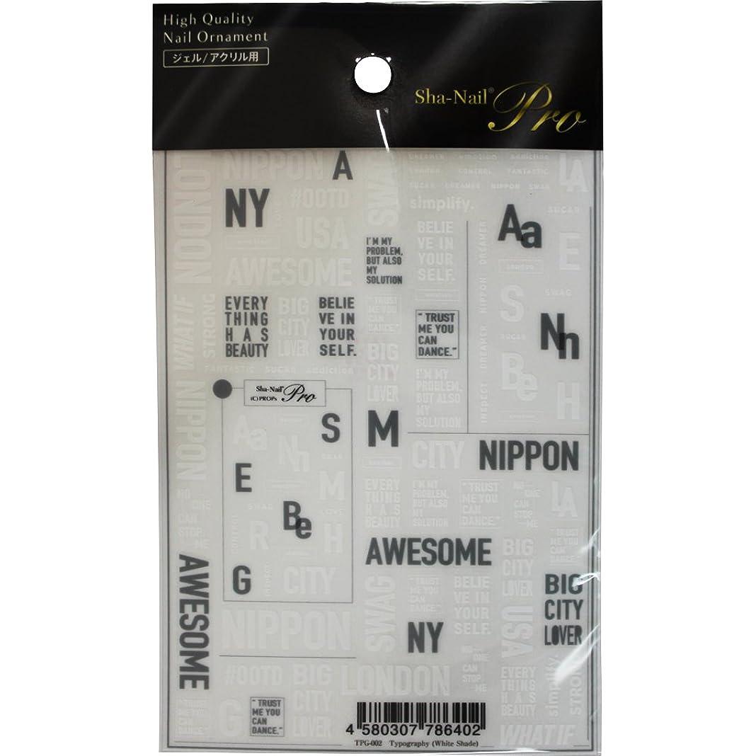 部分的に床を掃除する聖域Sha-Nail Pro ネイルシール Typography(WhiteShade) アート材