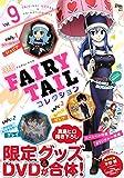 月刊 FAIRY TAIL コレクション Vol.9 (講談社キャラクターズライツ)