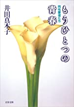 表紙: もうひとつの青春同性愛者たち (文春文庫) | 井田 真木子