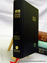 English Chinese bible ESV-English / CNV - Chinese- Simplified Chinese (ESV/CNV bilingual English Chinese bible)