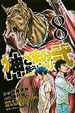 神さまの言うとおり弐(8) (講談社コミックス)