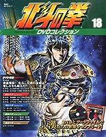 北斗の拳 DVDコレクション 18号 (第48話~第50話) [分冊百科] (DVD付)