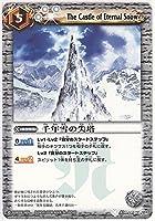 バトルスピリッツ/第1弾/U/BS01-112/千年雪の尖塔/ネクサス/白/5