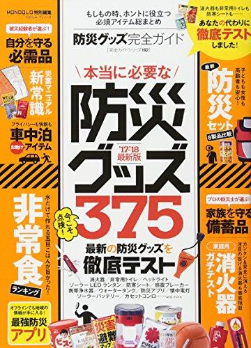 【完全ガイドシリーズ192】 防災グッズ完全ガイド (100%ムックシリーズ)の詳細を見る