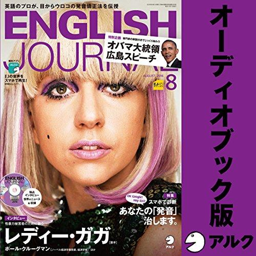 ENGLISH JOURNAL(イングリッシュジャーナル) 2016年8月号(アルク) | アルク