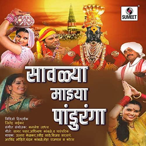 Chandan Kambale, Uttara Kelkar, Arvind Mohite, Vijay Sartape & Neha Rajpal