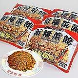 新福菜館 特製炒飯 5袋セット